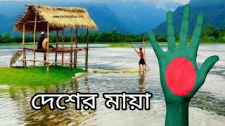 দেশের মায়া ভালোবাসা। বাংলা কবিতা, I love Bangladesh pic