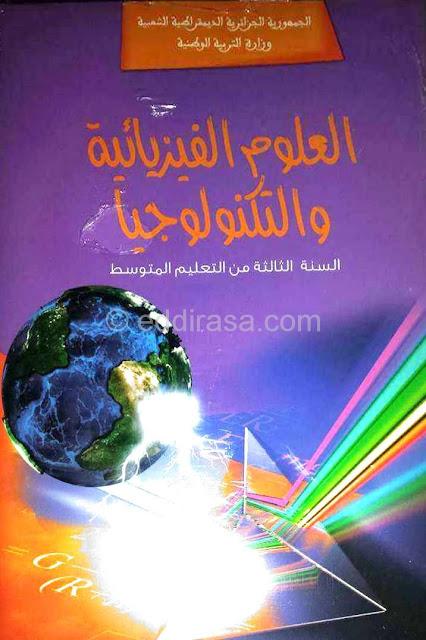 كتاب العلوم الفيزيائية السنة الثالثة متوسط الجيل الثاني