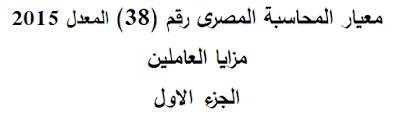 معيار المحاسبة المصرى رقم (38) المعدل 2015 مزايا العاملين الجزء الاول