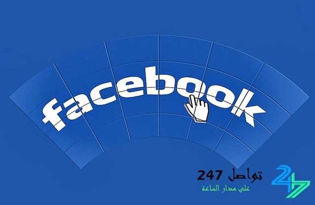 استرجاع حساب فيس بوك مغلق مؤقتا