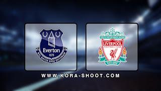 مشاهدة مباراة ليفربول وإيفرتون بث مباشر 04-12-2019 الدوري الانجليزي