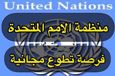 تطوع مع منظمة الامم المتحدة لمواجهة فيروس كورونا 2021