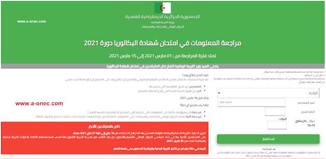 وزارة التربية الوطنية الديوان الوطني للامتحانالت والمسابقات - مراجعة المعلومات في امتحان شهادة البكالوريا دورة 2021