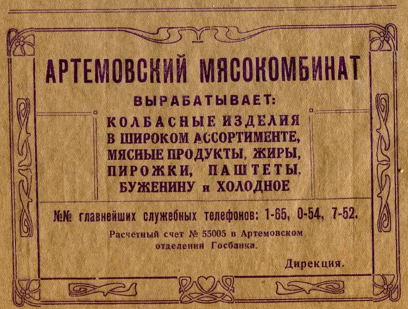 Рекламное объявление в Артемовском телефонном справочнике 1938 года.