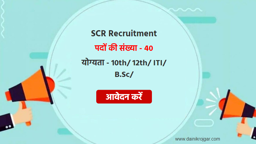 South Central Railway Recruitment 2021, Apply 40 Paramedical Staff Vacancies