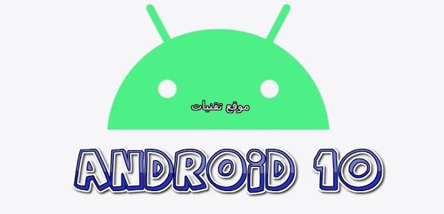 https://www.te9nyat.com/2019/08/android-10.html