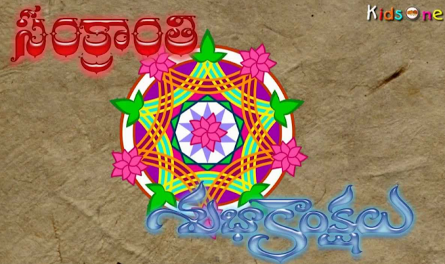 pongal image in telugu