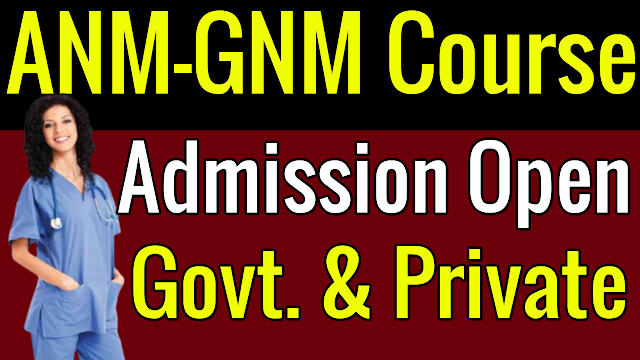 ANM, GNM Course Admission 2021 | Paramedical Course in Bihar Admission बिहार में पैरामेडिकल कोर्स