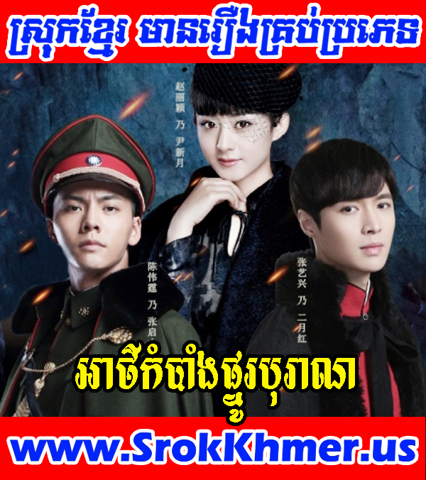 Athkambang Phno Boran 48 END | Khmer Movie | Khmer Drama | Chinese Drama