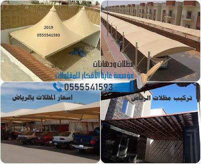 اسعار المظلات بالرياض - تركيب مظلات الرياض