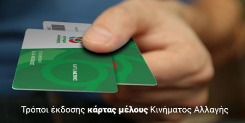 Τρόποι έκδοσης κάρτας μέλους Κινήματος Αλλαγής