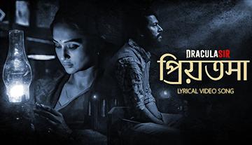 Priyotama (প্রিয়তমা) Bengali Song Lyrics and Video - Dracula Sir || Anirban Bhattacharya, Mimi Chakraborty