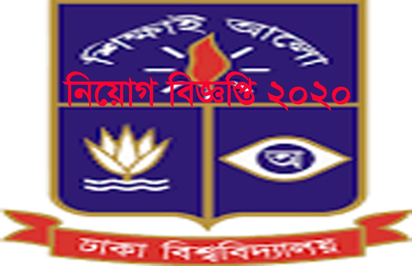 Dhaka University Job Circular 2020