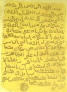 صورة رسالة الرسول إلى جيفر وعبد التي حملها عمرو بن العاص .