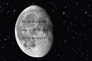 क्या आप भी अपने किसी 'खास' को 'चाँद पर जमीन' तोहफे में देना चाहते हैं?
