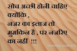 best status lines, whatsapp status in hindi attitude