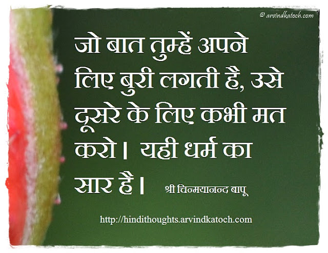 Hindi Thought, feel, bad, yourself, essence, religion,