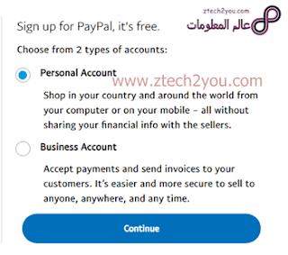 اختيار-نوع-حساب-باي بال-select-paypal-account-type