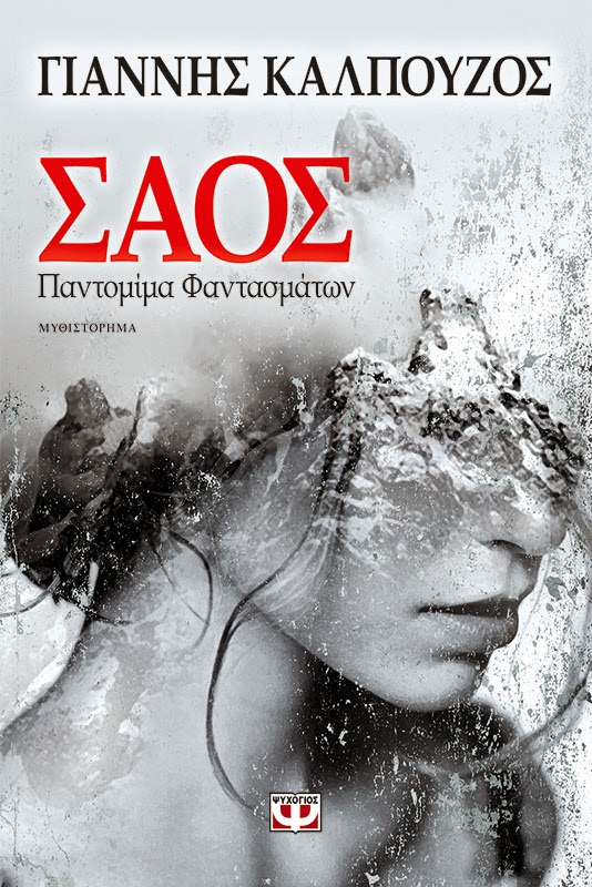 http://www.culture21century.gr/2015/03/book-review_22.html