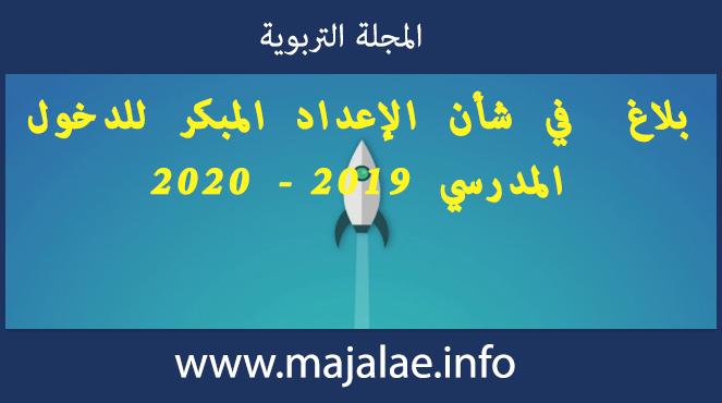 بلاغ  في شأن الإعداد المبكر للدخول المدرسي 2019 - 2020