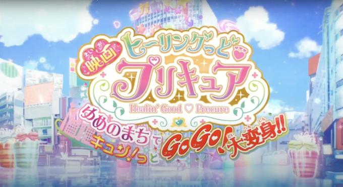 Reseña película: Healin' Good♡Precure Movie: Yume no Machi de Kyun! Tto GoGo! Dai Henshin!!
