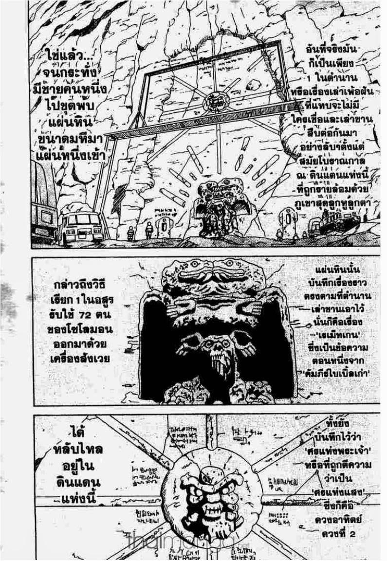 666 Satan-ตอนที่ 16