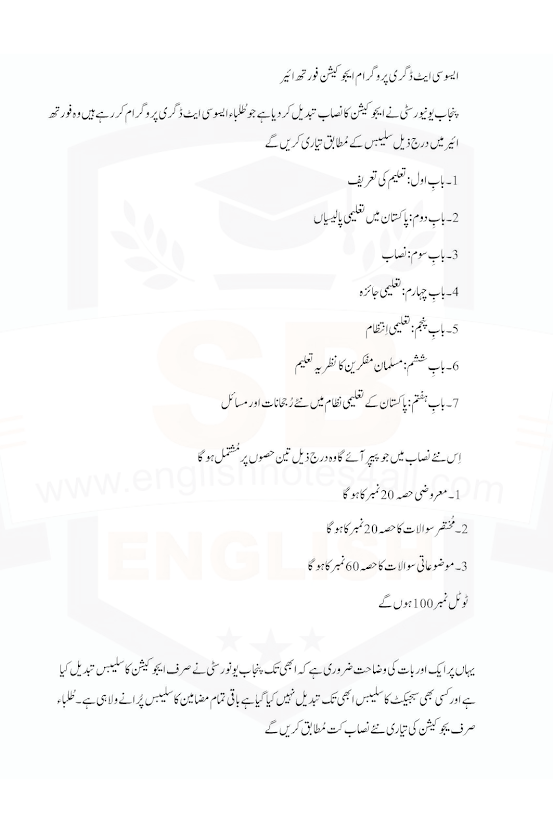 ADP Part.1 & 2 Education New Syllabus and Paper Pattern Punjab University