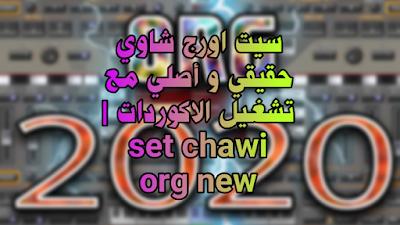 تحميل سيت اورج 2020 شاوي حقيقي و أصلي مع تشغيل الاكوردات | set chawi org new