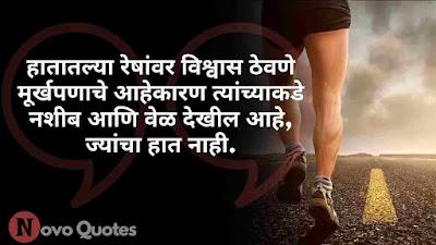 Marathi Motivational Quotes in Marathi