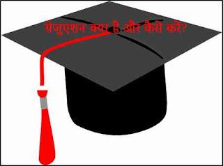Graduation Kya Hai
