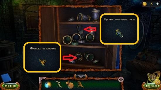 открываем шкафчик на стене и находим еще фигурку и часы в игре затерянные земли 6