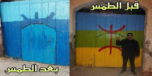 العلم الأمازيغي تونس الامازيغ أمازيغ