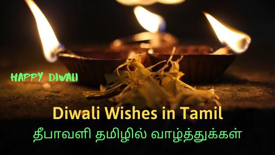 Diwali Quotes in Tamil - தீபாவளி தமிழில் மேற்கோள் காட்டுகிறது - wishes in tamil