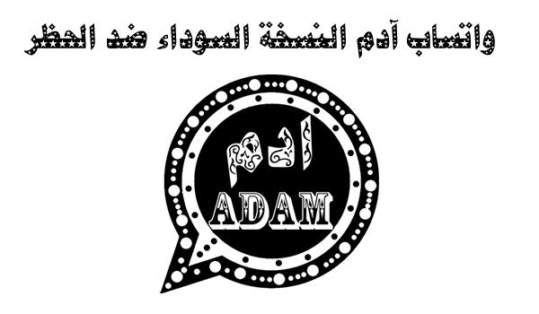 واتساب ادم الأسود النسخة السوداء Adam whatsapp 2021