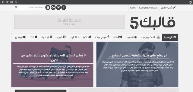 افضل قالب بلوجر مجاني 2021 للمدونات العربية .