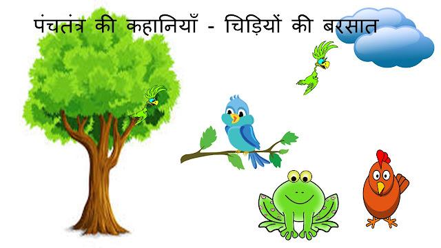 birds story in hindi