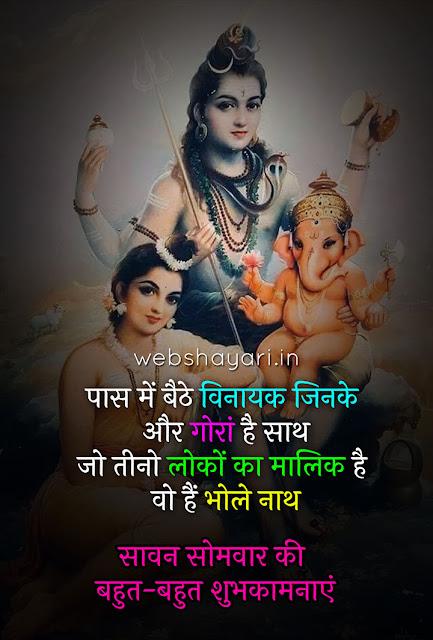 shiv bhagwan ki shayari image download