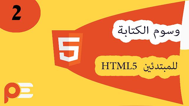 شرح وسوم الكتابة فى لغة html
