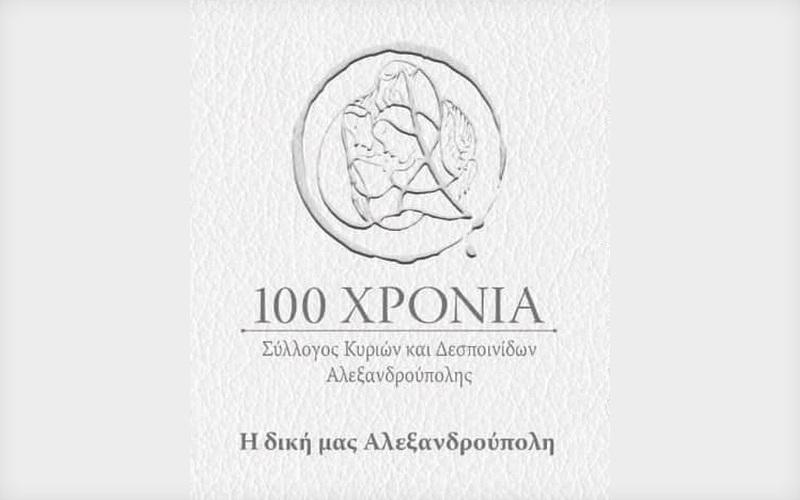 Παρουσίαση λευκώματος για τα 100 χρόνια του Συλλόγου Κυριών και Δεσποινίδων Αλεξανδρούπολης