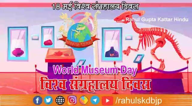 अंतर्राष्ट्रीय संग्रहालय दिवस (World Museum Day) कब मनाया जाता है?