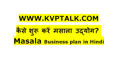 Masala Business plan in Hindi