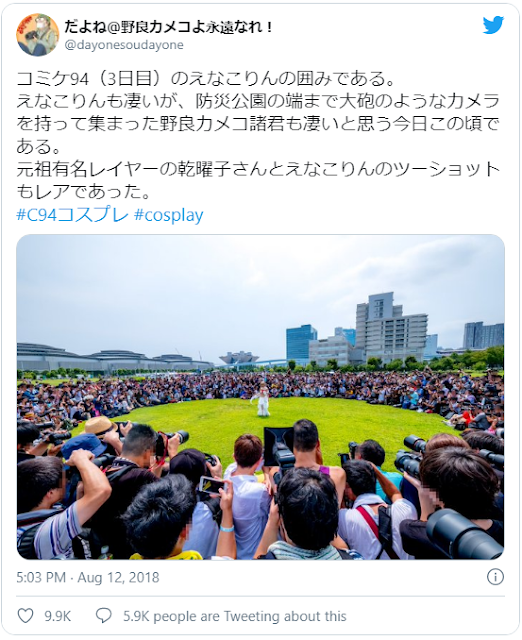 Comiket musim panas 2018