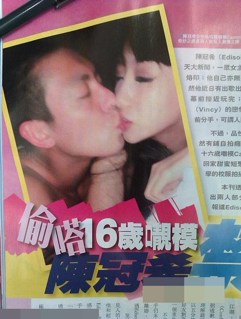 Hong Kong Movie Stars Edison Chens Sex Scandal Gillian -8374
