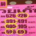 เลขเด็ด ซองดัง หวยซองรวยเกิ๊น เลขเด็ดสามตัวบน (สถิติหวยเข้ามาแล้ว 4 งวดซ้อน) งวด 30/12/60