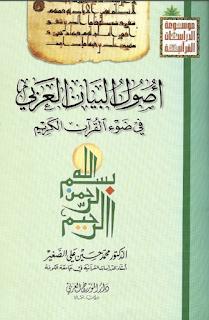 أصول البيان العربي في ضوء القرآن الكريم