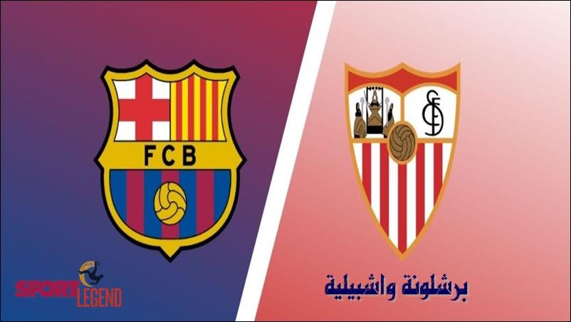 تشكيلة برشلونة ضد اشبيلية 03 / 03 / 2021 في كاس ملك اسبنيا