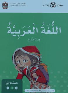كتاب النشاط لمادة اللغة العربية للصف الرابع