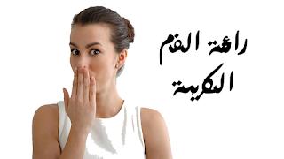 رائحة الفم الكريهة اسبابها وطريقة الوقاية منها