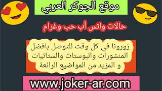 حالات واتس اب حب وغرام 2019 - الجوكر العربي