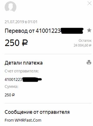 Выплата 250 рублей